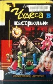 Russian Novel Cover 1
