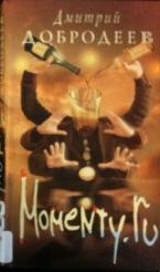 Russian Novel Cover 2