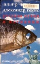 russian novel cover 3