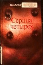 Russian Novel Cover 4
