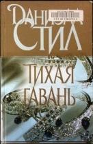 image of Danielle Steel novel in Russian.