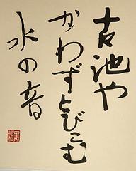 image of furuike ya haiku by Basho, courtesy of petitshoo via flickr