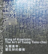 king of kowloon